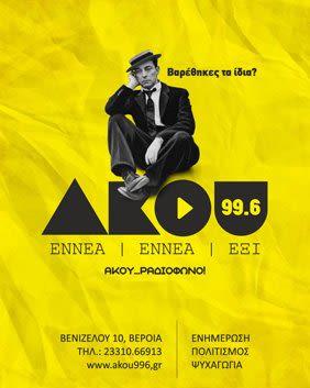 ΑΚΟΥ 99.6FM