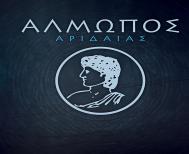 Ανακοίνωση του Αλμωπού Αριδαίας για τη φιλοξενία στη Βέροια