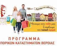 Το χειμερινό πρόγραμμα του Εμπορικού Συλλόγου Βέροιας - Από  1 Νοεμβρίου έως 31 Μαρτίου 2022