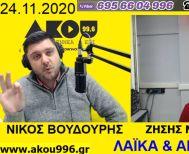 «Λαϊκά και Αιρετικά» (24/11): Rapid test στη Βέροια και στη Νάουσα, συνέντευξη Τύπου του επόπτη ιατρού που διενεργεί του ελέγχους, ο… ύπουλος κορωνοϊός