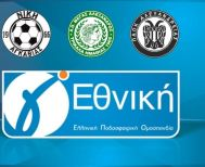 Με 15 ομάδες ο 2ος όμιλος στην Γ' Εθνική