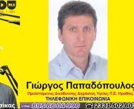 Λαϊκά και Αιρετικά (25/2): Ο προϊστάμενος της Δ/νσης Υγείας Π.Ε. Ημαθίας για την πορεία της πανδημίας στην Ημαθία, η «γραμμή» Κούγια