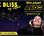Musicbliss... By night - Live aid & Live 8