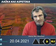 """""""Λαϊκά και Αιρετικά"""" στον ΑΚΟΥ 99,6 (20/4): Πως θα «τελειώνουμε» με το χαλάζι, συνάντηση Γιαννακάκη με Αλβανίδα πρέσβειρα, αλλαγή… ώρας στην Ανάσταση"""