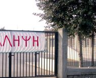15 σχολεία της Ημαθίας χθες, υπό κατάληψη