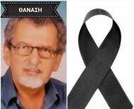 Συλλυπητήρια ανακοίνωση για το θάνατο του Γεωργιάδη από το Σύλλογο Μικρασιατών Ημαθίας