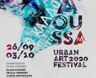 Ξεκινούν το Σάββατο στη Νάουσα οι δράσεις δημιουργίας εικαστικών έργων σε δημόσια κτίρια από διακεκριμένους καλλιτέχνες της Urban Art