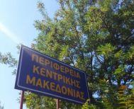 Σύγκληση του Περιφερειακού Συμβουλίου Κεντρικής Μακεδονίας σε τακτική συνεδρίαση  δια περιφοράς την Τρίτη 8 Δεκεμβρίου  2020