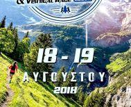 Seli mountain running 23χλμ & Vertical race 1χλμ