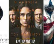 Νέες ταινίες στον κινηματογράφο ΣΤΑΡ - Από 24 έως 30/10 - Δείτε τα τρέιλερ