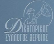 Για τη στάση του Δικηγορικού   Συλλόγου Βέροιας στο συλλαλητήριο της Ημαθίας για τη Μακεδονία