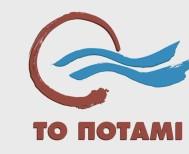 Διαλύεται ''το Ποτάμι''. Αποχώρησαν δύο βουλευτές και δεν θα ψηφίσουν την συμφωνία των Πρεσπών