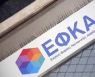 Δεν χρειάζεται πλέον προσκόμιση φορολογικής ενημερότητας στον e-ΕΦΚΑ