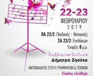 Kανονικά  θα διεξαχθεί Το Φεστιβάλ Χορωδιών