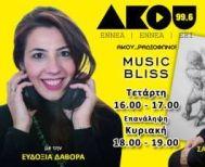 MUSIC BLISS: Μια τέχνη μέσα από την τέχνη