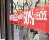 Εμπορικός Σύλλογος Αλεξάνδρειας: Το πρώτο δεκαπενθήμερο του Μαΐου οι ενδιάμεσες εκπτώσεις