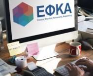 ΕΦΚΑ: Προς ενεργοποίηση η πλατφόρμα για τη διαγραφή οφειλών