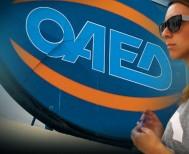 ΟΑΕΔ: Τα «άγνωστα» επιδόματα όχι μόνο για ανέργους αλλά και για εργαζομένους