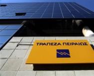 Τράπεζα Πειραιώς: «Ψωνίζω στη γειτονιά»: Νέο καινοτόμο πρόγραμμα  για τη στήριξη των μικρών εμπορικών επιχειρήσεων