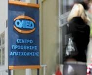 ΟΑΕΔ: Όλη η προκήρυξη για το νέο πρόγραμμα για 7.000 ανέργους άνω 30 ετών και μισθό έως 710 ευρώ