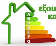 Nέο «Εξοικονομώ»: Ενεργειακή αναβάθμιση για 50.000 κατοικίες, με προτεραιότητα στα ευάλωτα νοικοκυριά
