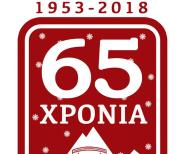 Ετήσια Γενική Συνέλευση του ΣΧΟ Βέροιας . Γιορτάζονται τα 65 χρόνια.