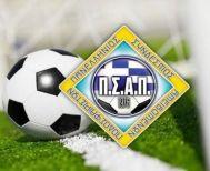 «Ασφαλιστική κάλυψη στη Football League»
