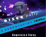 Φέτος οι Απόκριες έρχονται νωρίτερα στην Αλεξάνδρεια! Disco party από την Λέσχη Κινηματογράφου και Πολιτισμού