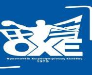 51 Ελληνες προπονητές απέκτησαν το  ''MASTER COACH CERTIFICATE ΤΗΣ EHF. Μεταξύ αυτών  Χ. Τζουβάρας και Ηλίας Μάντζος .