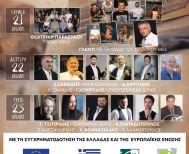 To πρόγραμμα των εκδηλώσεων του Πολιτιστικού Συλλόγου Πατρίδας Ευστάθιος Χωραφάς