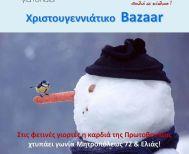 Χριστουγεννιάτικο Bazaar της Πρωτοβουλίας για το Παιδί (Φωτό)