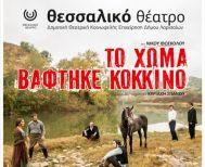 « Το χώμα βάφτηκε κόκκινο » από το Θεσσαλικό Θέατρο στη Νάουσα