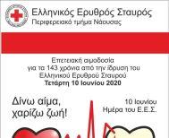 Επετειακή αιμοδοσία του Ελληνικού Ερυθρού Σταυρού στη Νάουσα