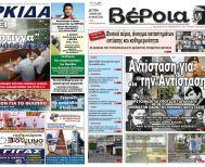 Τα πρωτοσέλιδα των εφημερίδων ΚΕΡΚΙΔΑ και ΒΕΡΟΙΑ