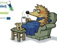 Ευρωπαϊκή Ημέρα κατά των Αντιβιοτικών η 18η Νοεμβρίου