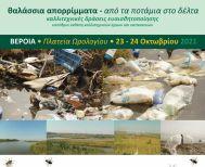 Εκδήλωση με τίτλο «Θαλάσσια απορρίμματα, από τα ποτάμια στο Δέλτα» στην πλατεία Ωρολογίου