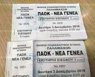 Φιλικό για την ενίσχυση του Αντώνη Σταφυλίδη  θα δώσουν οι παλαίμαχοι του ΠΑΟΚ στη Νικομήδεια
