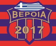 Χαντ μπολ γυναικών Κύπελλο Βέροια 2017 – Ο.Φ.Ν. Ιωνίας