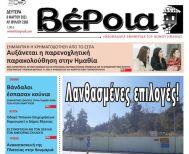 Διαβάστε αύριο στην εφημερίδα ΒΕΡΟΙΑ (8/3/2021)