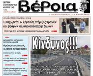 Διαβάστε αύριο στην εφημερίδα ΒΕΡΟΙΑ (28/9)