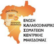 Το πρόγραμμα των Αετών Βέροιας στο κύπελλο της ΕΚΑΣΚΕΜ
