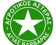 Πρόγραμμα τμημάτων Αγρ. Αστέρα Αγ. Βαρβάρας