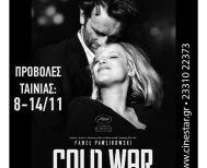 Προβολή ταινίας (Cold War-Ψυχρός πόλεμος), δωρεάν κρασί, μειωμένη τιμή -2€ και παρουσίαση - ομιλία