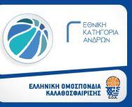 Γ' Εθνική Μπάσκετ. Διαιτητές και κομισάριοι της 6ης  αγωνιστικής 24/11 /2019