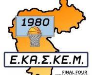 ΕΚΑΣΚΕΜ FINAL FOUR ΚΥΠΕΛΛΟΥ ΑΝΔΡΩΝ 2018-19