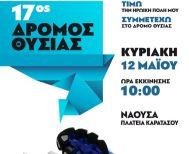 Στις 12 Μαίου ο 17ος Δρόμος Θυσίας: Με μεγάλο ενδιαφέρον συνεχίζεται  η υποβολή δηλώσεων συμμετοχής