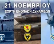 Εκδηλώσεις της Ι Μεραρχία Πεζικού για την Ημέρα των Ενόπλων Δυνάμεων - 20 ΚΑΙ 21 ΝΟΕΜΒΡΙΟΥ ΣΤΗ ΒΕΡΟΙΑ