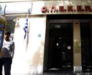 Προσλήψεις δικηγόρων από τον ΟΠΕΚΕΠΕ