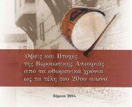 Διαδικτυακή διάλεξη από το Λύκειο των Ελληνίδων Βέροιας με θέμα: