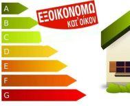Νέο  Εξοικονομώ - Ποιοι δικαιούνται έως και 25.000 ευρώ για ενεργειακή αναβάθμιση - Όλα τα βήματα